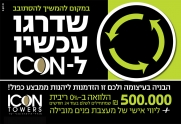 ICON TOWERS-לוד