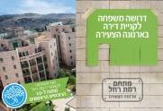 קיבוץ רמת רחל-ירושלים