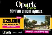 O'PARK-אור עקיבא