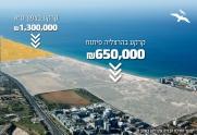 חוף התכלת-הרצליה