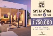 המוריה 17-רמת גן