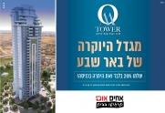 OM TOWER-באר שבע