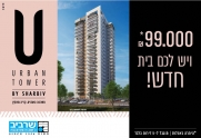 URBAN TOWER-קרית מוצקין