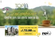 TOPIA-צור הדסה