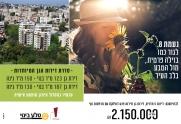 הכרמל הירוק-חיפה