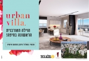 פרוייקטים חדשים ודירות חדשות: הכרמל הירוק בחיפה